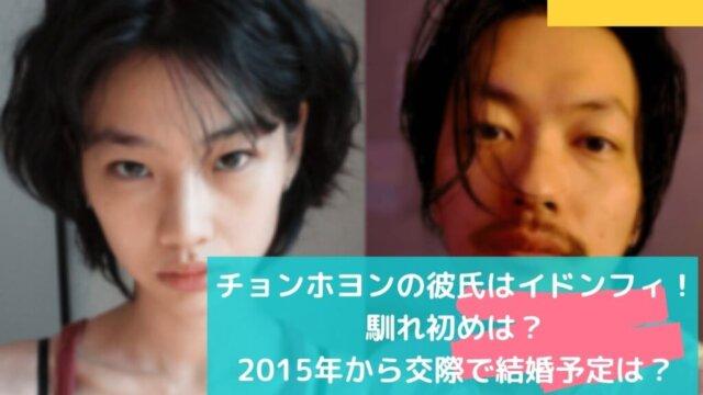 チョンホヨンの彼氏はイドンフィ!馴れ初めは?2015年から交際で結婚予定は?