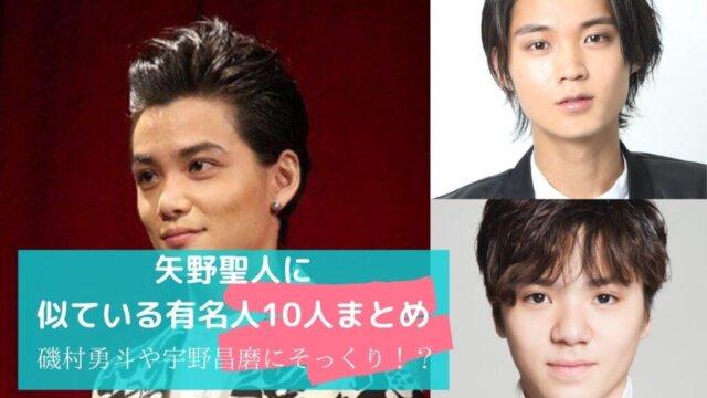【比較画像】矢野聖人に似てる有名人10人!磯村勇斗にそっくりすぎ!
