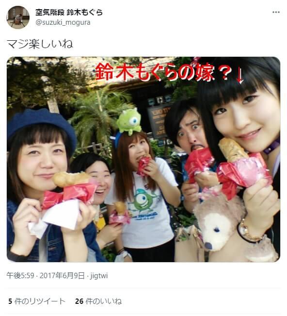 鈴木もぐらの嫁・ともみの顔画像は?